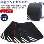 撥水 ランドセルカバー 男の子 反射テープ付き Lサイズ 黒無地×コンビカラー 日本製 ランドセル カバー A4フラットファイル対応サイズ