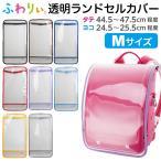 ふわりぃ ランドセルカバー 透明 ふちカラ―付き 日本製
