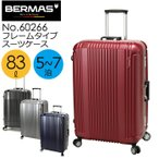 バーマス スーツケース プレステージ2 BERMAS 60266 大型 フレームタイプ 83L 68cm 無料受託手荷物対応 TSAロック 最軽量 PRESTIGE2 出張 旅行 5泊-7泊