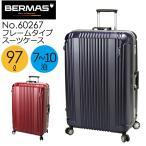 バーマス スーツケース プレステージ2 BERMAS 60267 大型 フレームタイプ 97L 73cm TSAロック 最軽量 PRESTIGE2 出張 旅行 長期 滞在 7泊-10泊