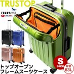 スーツケース トップオープン Sサイズ 小型 フレームタイプ 3泊-5泊向き トラベリスト トラストップ TSA キャリーケース