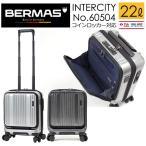 BERMAS バーマス スーツケース インターシティ #60504 機内持ち込み LCC対応 コインロッカー対応 SSサイズ 22L フロントオープン