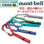 mont-bell モンベル キーカラビナホイッスル #1124342 選べる5色(笛 防犯 アウトドア キャンプ 登山 防災用品 キーホルダー)(DM便可能・ネコポス可能)