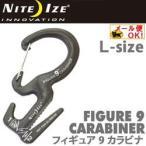 NITEIZE ナイトアイズ フィギュア9カラビナ Lサイズ NI00809 フィギュアナインカラビナ ロープワーク (DM便可能・ネコポス可能)