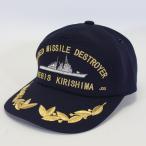 PX限定販売品 海上自衛隊アポロキャップ イージス護衛艦きりしま 紺(帽子 ミリタリー 戦艦 国産 日本製 刺繍)(DM便不可・ネコポス不可)