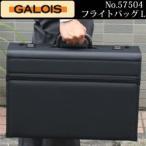 超軽量 フライトケース L GALOIS/ガロア No.57504 A3サイズ対応 国産 日本製 ビジネスバッグ A3対応