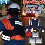 暑さ対策 熱中症対策グッズ 冷却ベスト 上位モデル アイスハーネス 蓄光反射付き 夜光タイプ 保冷剤3個付きセット