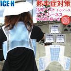 熱中症対策 冷却ベスト アイスハーネスレディース 保冷剤3個付きセット ブルーチェック×ホワイト 在庫限り