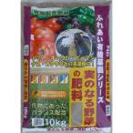 実の成る野菜の肥料【10kg】