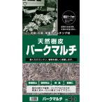 Yahoo!植える花夢 手作り園芸工房天然樹皮 バークマルチ 40L