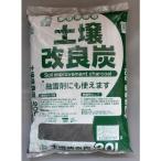 土壌改良炭【20L】