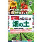 Yahoo!植える花夢 手作り園芸工房野菜のための畑の土 40L