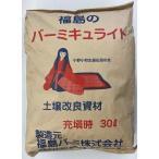 国産 バーミキュライト【5kg】