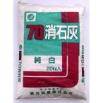 消石灰(ポリ袋)【20kg】