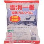 塩化カルシウム 2kg