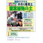 観葉植物の土(草物用)【25L】