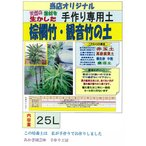 棕櫚竹・観音竹の土 【25L】