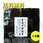 【第一回入札品】有明海産青混ぜ焼海苔 全形10枚入×9袋