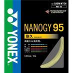 ナノジー95(NBG95) バドミントンガット張り ガット+工賃