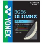 BG66アルティマックス BG66UM バドミントンガット張り ガット+工賃