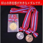 一般メダル,KMメダルB型 (蝶リボン付) Φ60mm