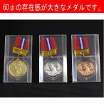 一般メダル,KMメダルC型 (V形リボン付) Φ60mm