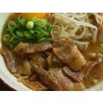 徳島ラーメンの定番 味付肉入 10パック(10食分)