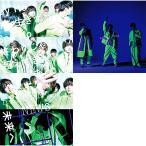 【ID付き3形態セット】【予約】未来へ / ReBorn (初回盤A+初回盤B+通常盤) CD+DVD NEWS シングル