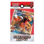 ポケモンカードゲーム サン&ムーン「GXスタートデッキ リザードン」 Pokemon Card Game Charmeleon オリパ