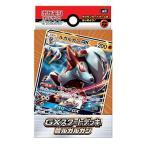 ポケモンカードゲーム サン&ムーン「GXスタートデッキ ルガルガン」 Pokemon Card Game Lycanroc オリパ
