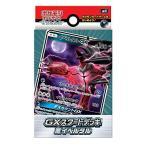 ポケモンカードゲーム サン&ムーン「GXスタートデッキ イベルタル」 Pokemon Card Game Yveltal オリパ
