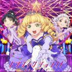 【初回生産分】TVアニメ『ラブライブ!スーパースター!!』ノンフィクション!!/ Starlight Prologue 第10話盤 CD Liella! 倉庫S