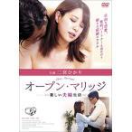 取寄 オープン・マリッジ 新しい夫婦生活 DVD 二宮ひかり、千葉誠樹、京野美麗、石川二郎