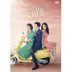 取寄 私たちが出会った奇跡 DVD-BOX2 DVD キム・ミョンミン