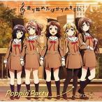走り始めたばかりのキミに/ティアドロップス 初回限定盤 Blu-ray Disc付 Poppin'Party CD+Blu-ray BanG Dream! バンドリ!ガールズバンドパーティ!
