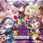 新品/予約 ピコっと!パピっと!!ガルパ☆ピコ!!! BanG Dream! バンドリ!ガールズバンドパーティ! CD