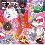 「BanG Dream! 7th☆LIVE」先行抽選申込券付き キズナミュージック♪ Blu-ray付生産限定盤 PoppinParty CD+Blu-ray