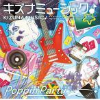 「BanG Dream! 7th☆LIVE」先行抽選申込券付き キズナミュージック♪ 通常盤 PoppinParty CD