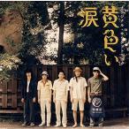 取寄 黄色い涙 オリジナル・サウンドトラック CD 嵐/SAKEROCK