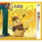 新品/送料無料 名探偵ピカチュウ  3DS 任天堂ゲームソフト パッケージタイプ ポケモン 早期購入特典あり