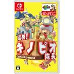 進め!キノピオ隊長 Nintendo Switch 任天堂ソフト ニンテンドースイッチ パッケージ仕様