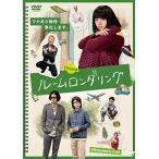 取寄 ドラマ ルームロンダリング ディレクターズカット版 DVD-BOX  池田エライザ