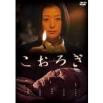 取寄 こおろぎ DVD 鈴木京香