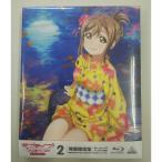 中古 ラブライブ! サンシャイン!! 2nd Season Blu-ray 2 (特装限定版) 応募券欠品 ブルーレイ 送料無料 2巻