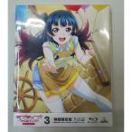 中古 ラブライブ! サンシャイン!! 2nd Season Blu-ray 3巻 (特装限定版) 応募券欠品