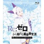 取寄 Re:ゼロから始める異世界生活 Memory Snow(通常版)(Blu-ray Disc) Blu-ray Re:ゼロから始める異世界生活