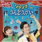 取寄 NHK「おかあさんといっしょ」最新ベスト ゾクゾクうんどうかい  NHKおかあさんといっしょ