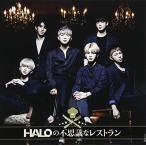 【合わせ買い不可/取寄】 HALOの不思議なレストラン【初回限定盤】 CD HALO