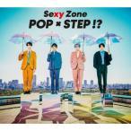 ��ŵ�� POP �� STEP!? ��������A Sexy Zone ������ CD+DVD ��ŵL�ǥե���3�糧�å�