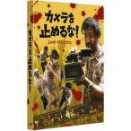 クリアファイル付き カメラを止めるな!  Blu-ray 上田 慎一郎